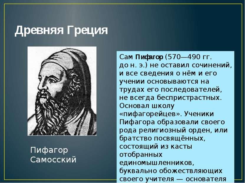 Древняя Греция Пифагор Самосский Сам Пифагор (570—490гг. дон.э.) не остави...