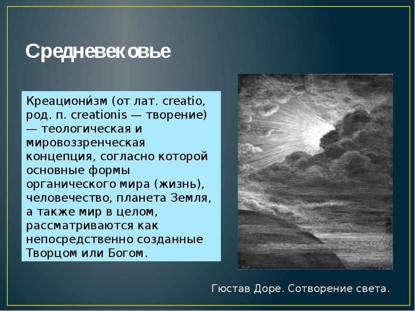 Средневековье Креациони зм (от лат. creatio, род. п. creationis — творение) —...