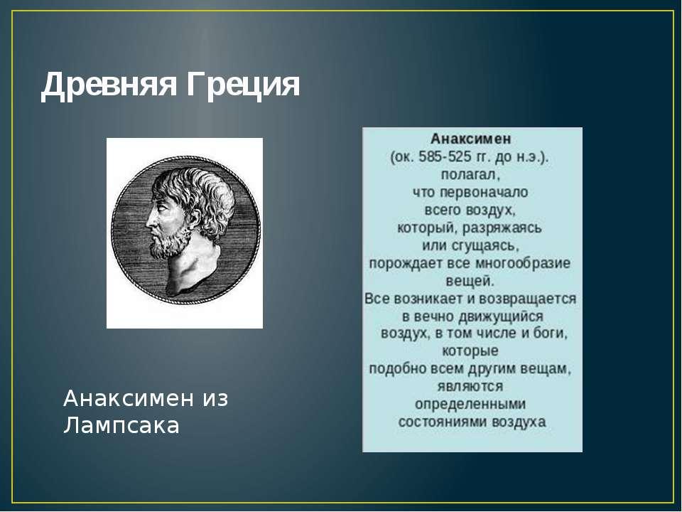 Древняя Греция Анаксимен из Лампсака