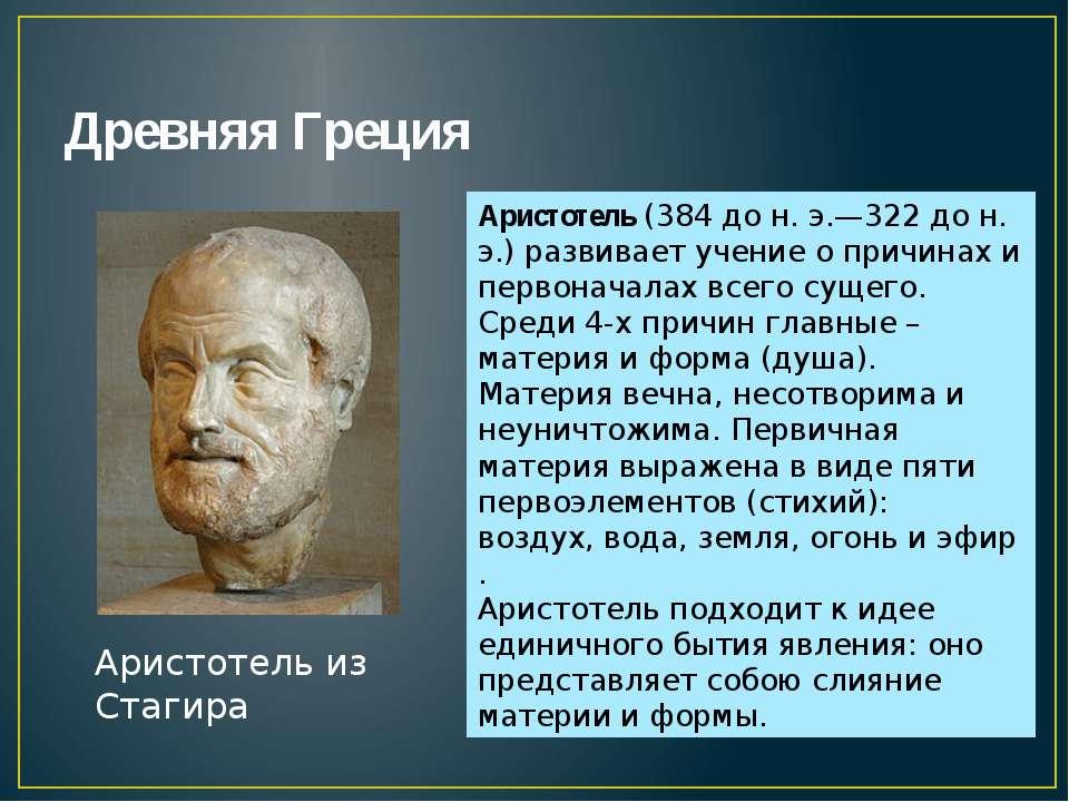 Древняя Греция Аристотель из Стагира Аристотель (384 до н. э.—322 до н. э.) р...