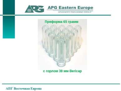 Преформа 65 грамм с горлом 38 мм Bericap АПГ Восточная Европа