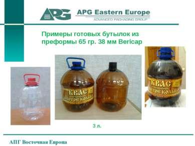 АПГ Восточная Европа Примеры готовых бутылок из преформы 65 гр. 38 мм Bericap...