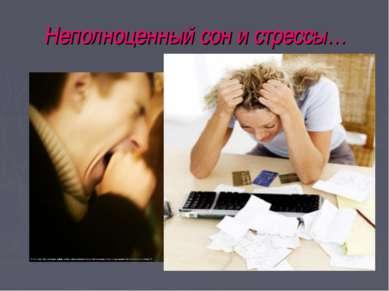 Неполноценный сон и стрессы…