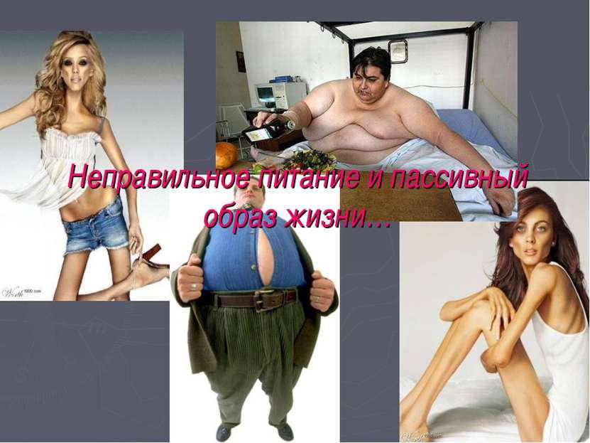 Неправильное питание и пассивный образ жизни…