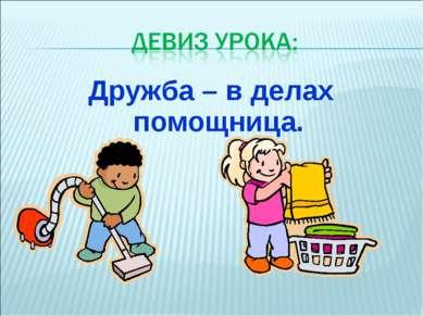 Дружба – в делах помощница.
