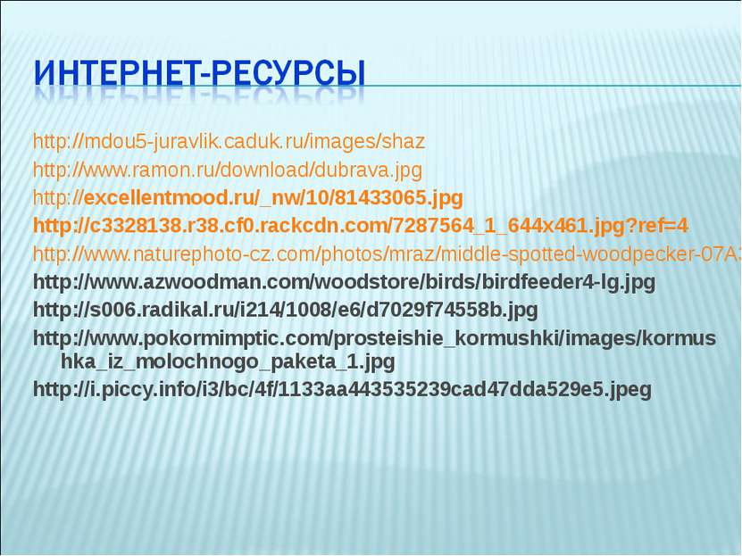 http://mdou5-juravlik.caduk.ru/images/shaz http://www.ramon.ru/download/dubra...