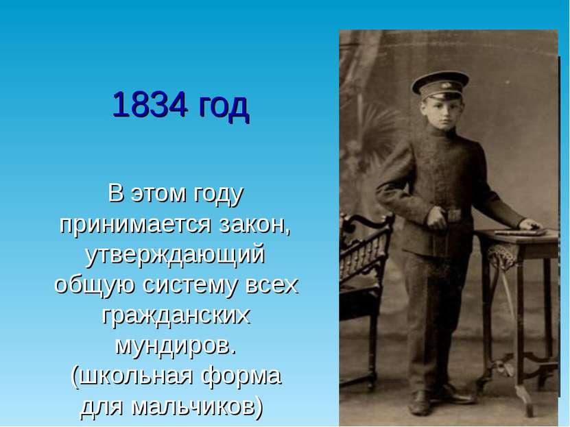 1834 год В этом году принимается закон, утверждающий общую систему всех гражд...