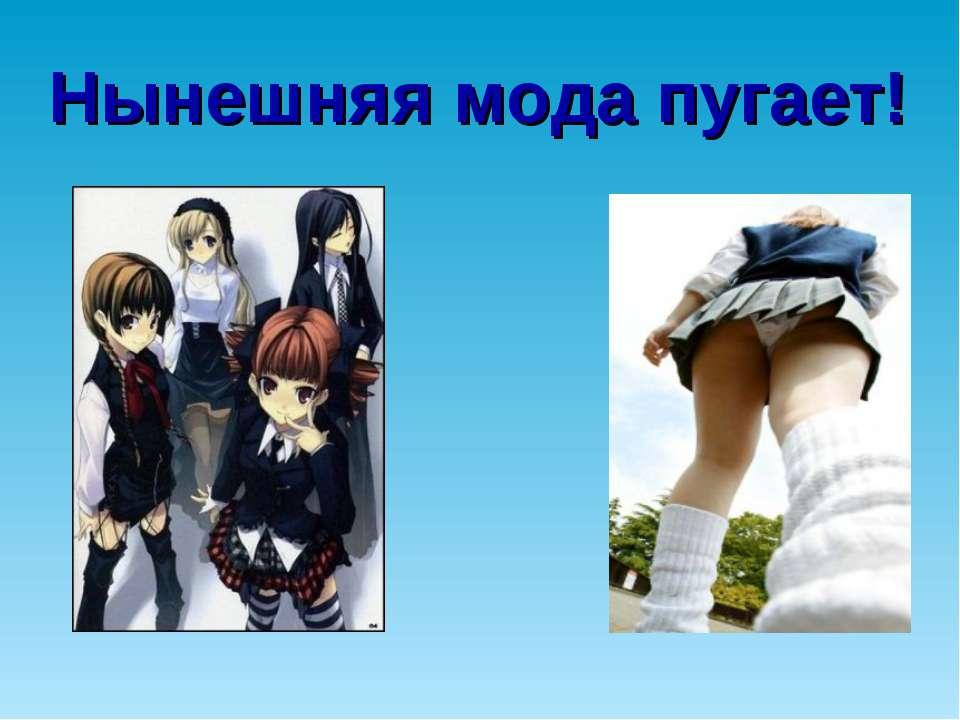 Нынешняя мода пугает!