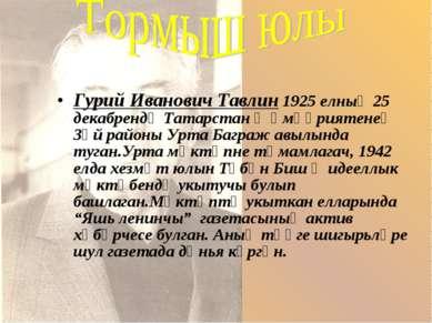 Гурий Иванович Тавлин 1925 елның 25 декабрендә Татарстан җөмһүриятенең Зәй ра...