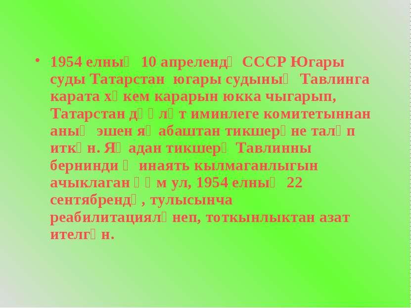 1954 елның 10 апрелендә СССР Югары суды Татарстан югары судының Тавлинга кара...