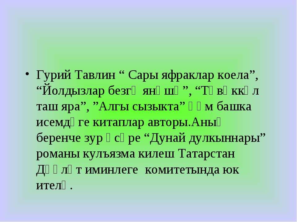 """Гурий Тавлин """" Сары яфраклар коела"""", """"Йолдызлар безгә янәшә"""", """"Тәвәккәл таш я..."""