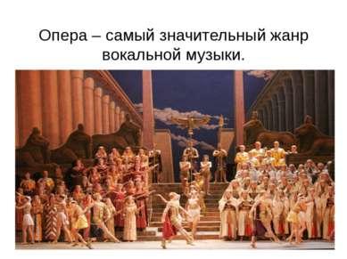 Опера – самый значительный жанр вокальной музыки.