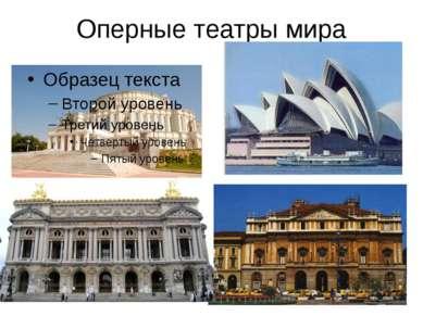 Оперные театры мира