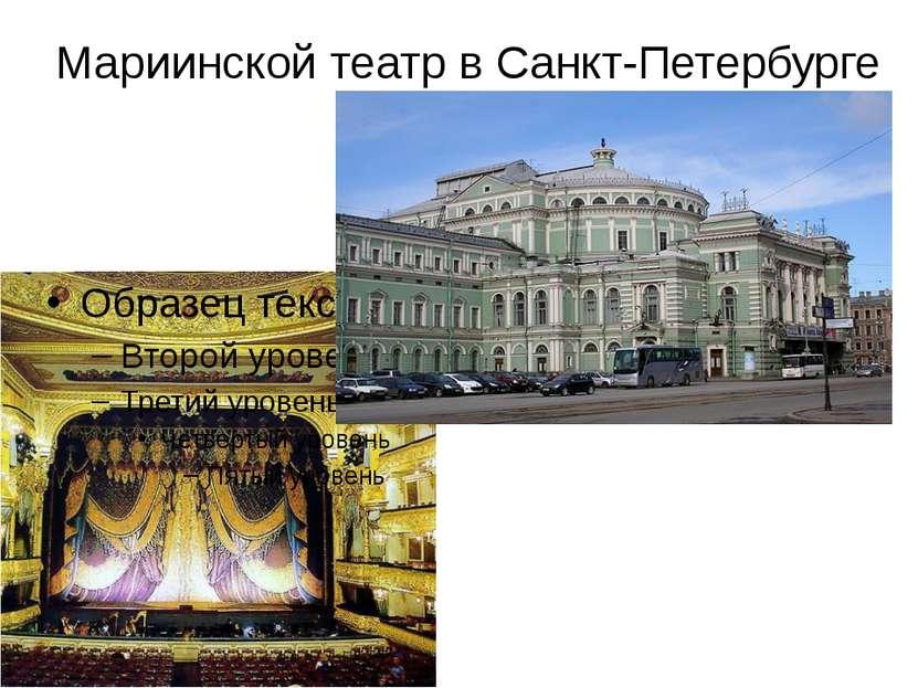 Мариинской театр в Санкт-Петербурге