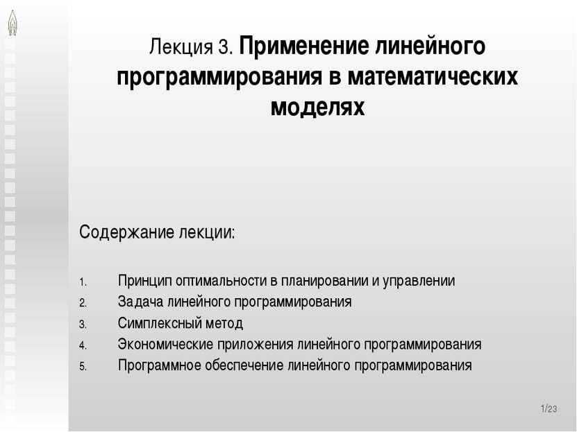 */23 Лекция 3. Применение линейного программирования в математических моделях...