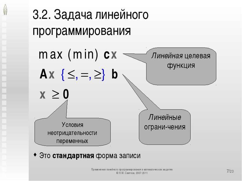 */23 3.2. Задача линейного программирования Это стандартная форма записи Лине...