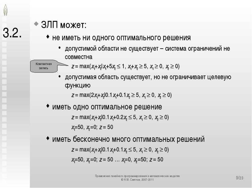 */23 3.2. ЗЛП может: не иметь ни одного оптимального решения допустимой облас...