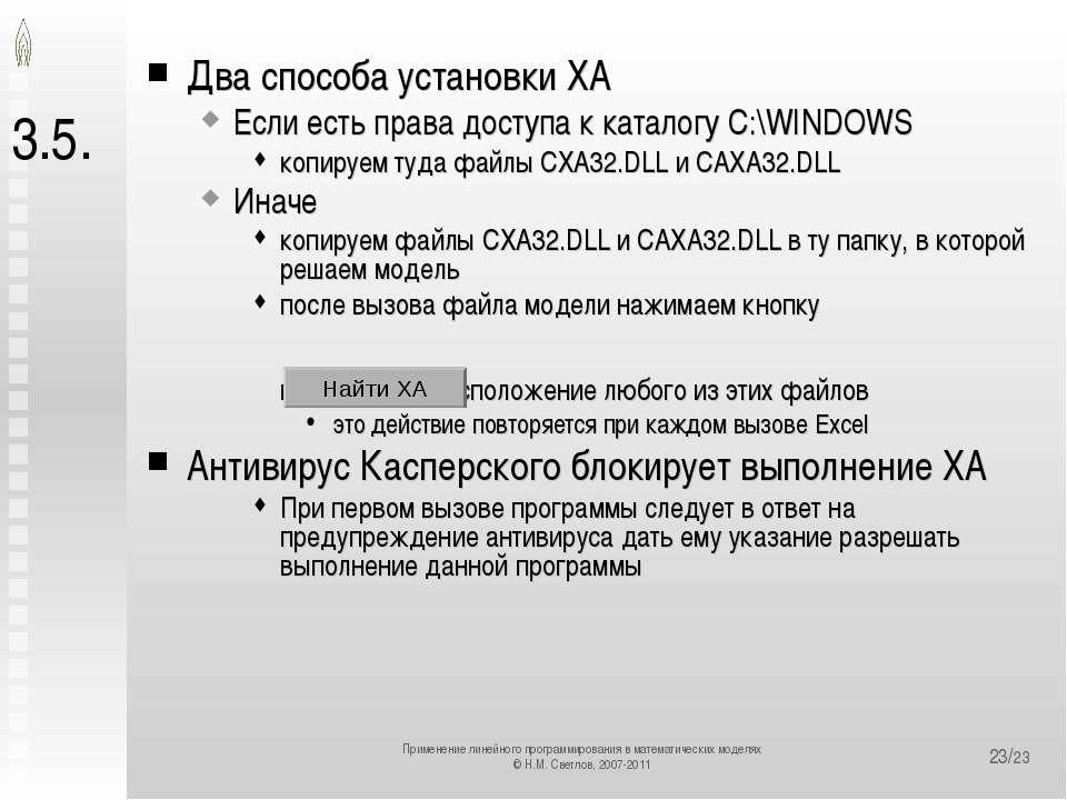 */23 3.5. Два способа установки XA Если есть права доступа к каталогу C:\WIND...
