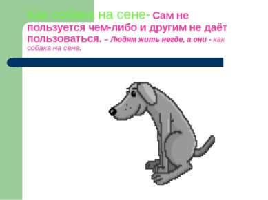 Как собака на сене- Сам не пользуется чем-либо и другим не даёт пользоваться....