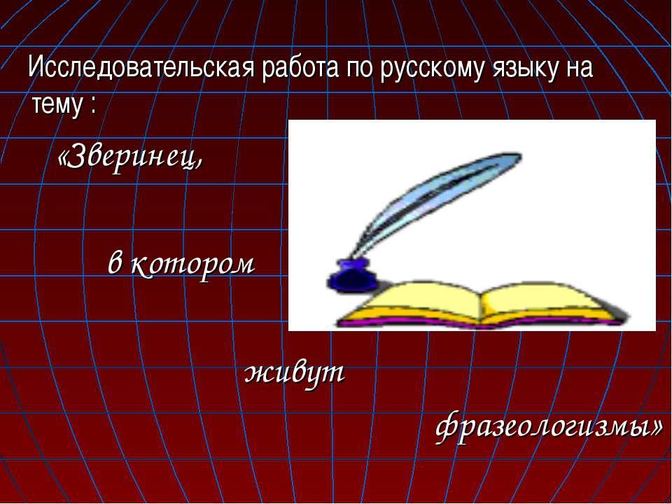 Исследовательская работа по русскому языку на тему : «Зверинец, в котором жив...