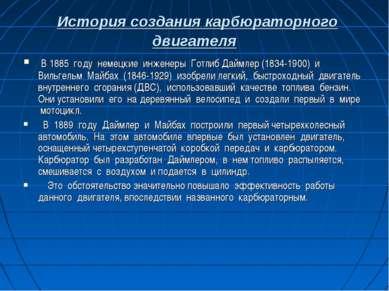 История создания карбюраторного двигателя В 1885 году немецкие инженеры Готли...