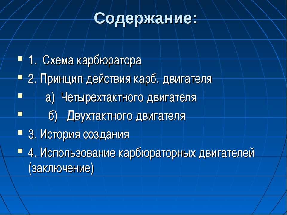 Содержание: 1. Схема карбюратора 2. Принцип действия карб. двигателя а) Четыр...