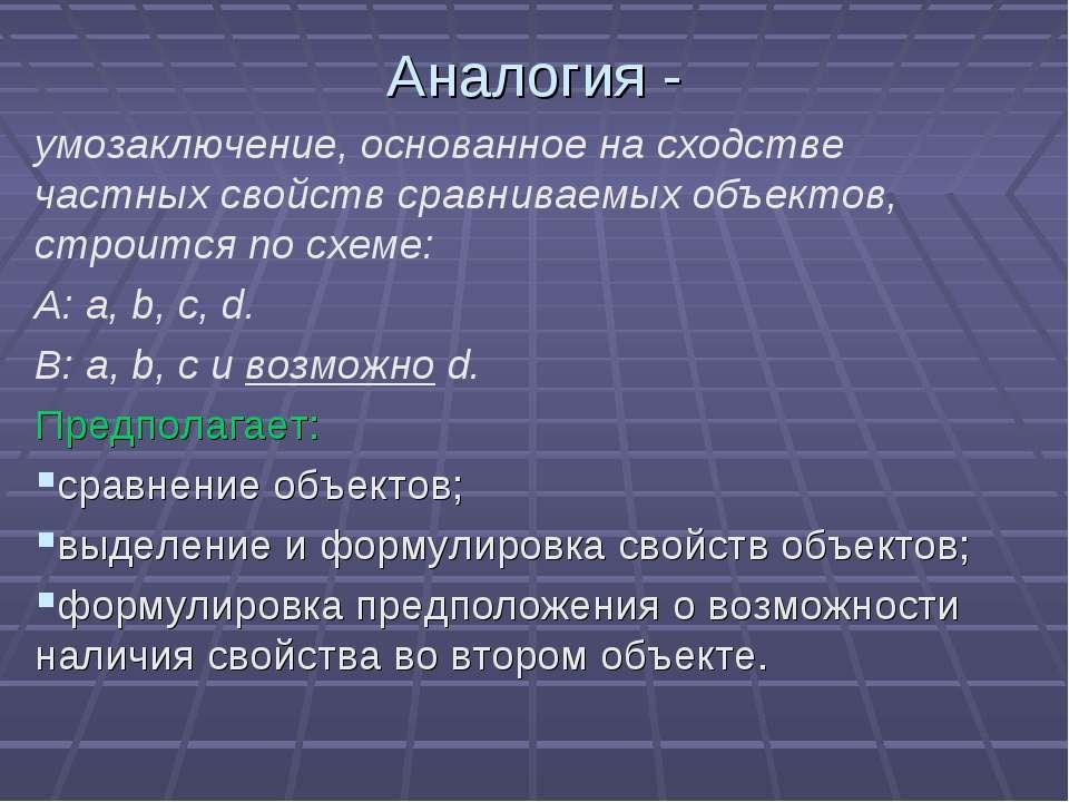 Аналогия - умозаключение, основанное на сходстве частных свойств сравниваемых...