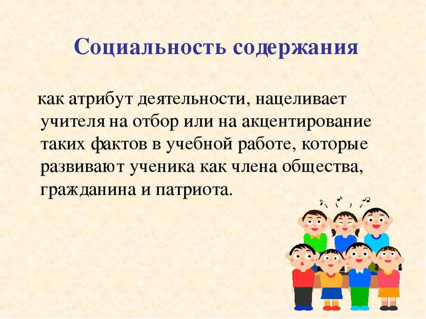 Социальность содержания как атрибут деятельности, нацеливает учителя на отбор...
