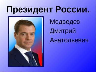 Президент России. Медведев Дмитрий Анатольевич