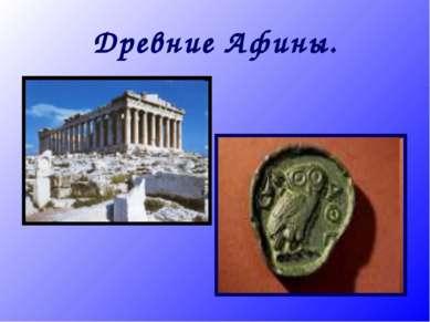 Древние Афины.
