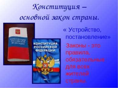 Конституция – основной закон страны. « Устройство, постановление» Законы - эт...