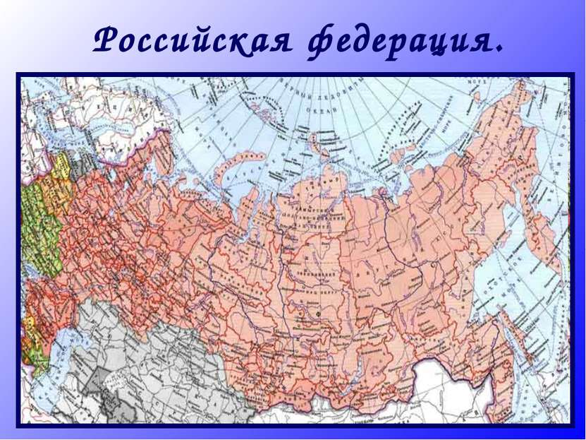 Российская федерация.