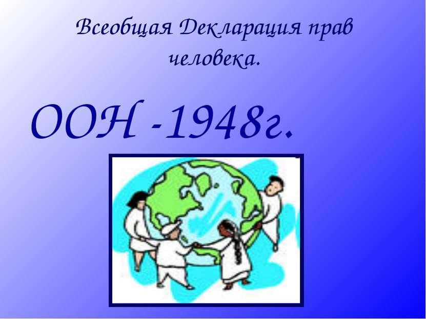 Всеобщая Декларация прав человека. ООН -1948г.