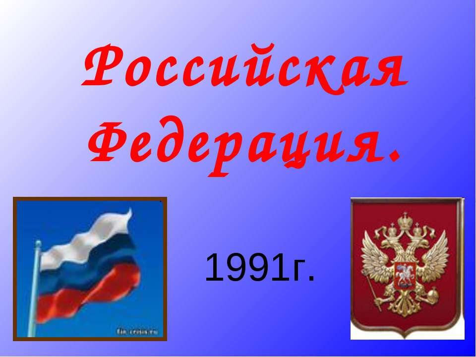 Российская Федерация. 1991г.