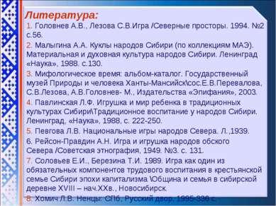 1. Головнев А.В., Лезова С.В.Игра /Северные просторы. 1994. №2 с.56. 2. Малыг...