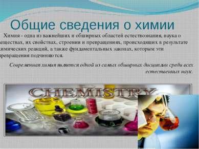 Общие сведения о химии Химия - одна из важнейших и обширных областей естество...