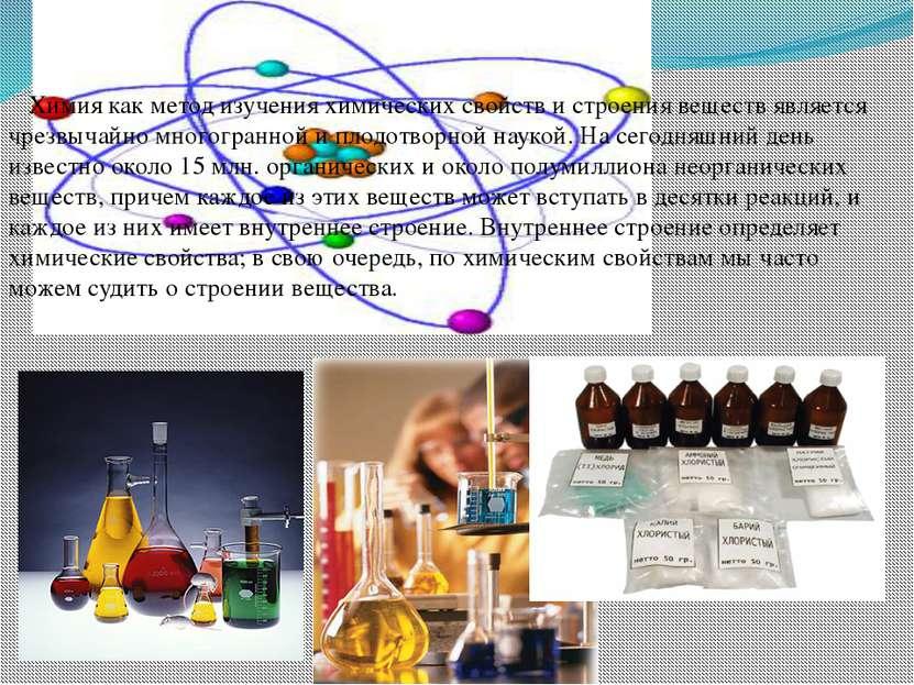 Химия как метод изучения химических свойств и строения веществ является чрезв...