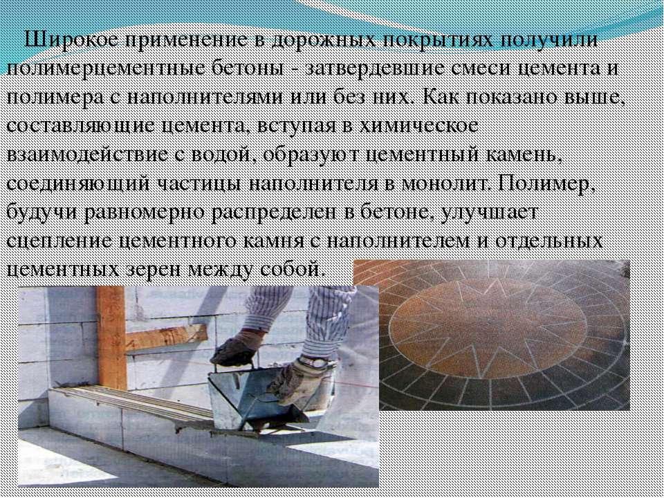 Широкое применение в дорожных покрытиях получили полимерцементные бетоны - за...