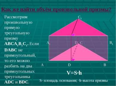 Рассмотрим произвольную прямую треугольную призму ABCA1B1C1. Если DABC не пря...