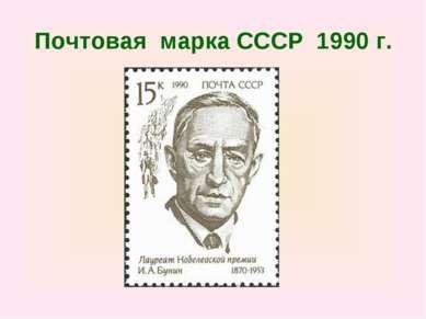 Почтовая марка СССР 1990 г.