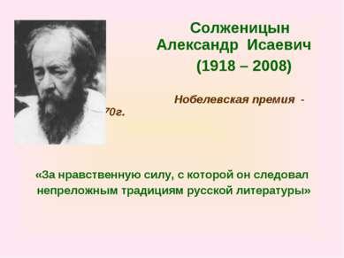 Солженицын Александр Исаевич (1918 – 2008) Нобелевская премия - 1970г. «За нр...