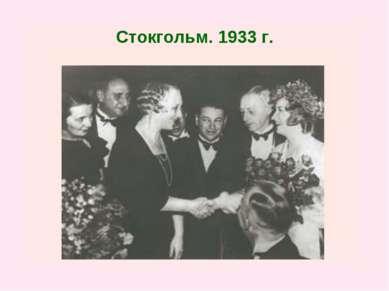 Стокгольм. 1933 г.
