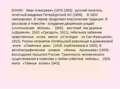 БУНИН Иван Алексеевич (1870-1953), русский писатель, почётный академик Петерб...