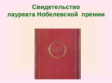 Свидетельство лауреата Нобелевской премии