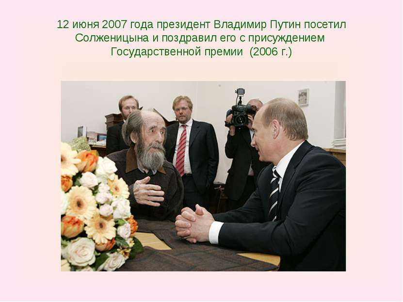 12 июня 2007 года президент Владимир Путин посетил Солженицына и поздравил ег...