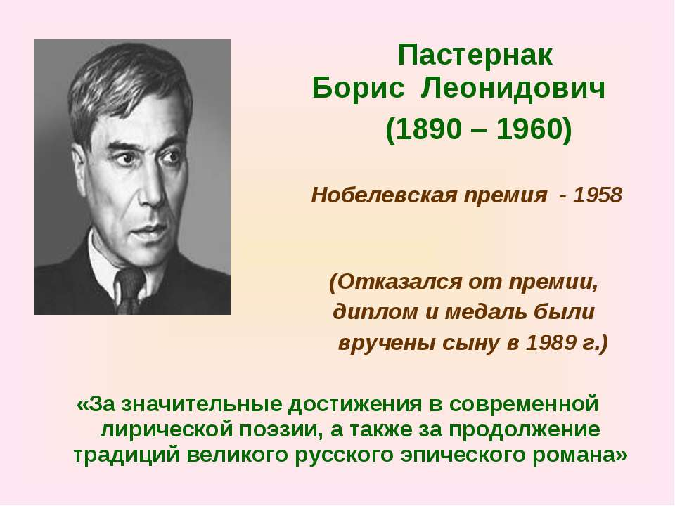 Пастернак Борис Леонидович (1890 – 1960) Нобелевская премия - 1958 г. (Отказа...