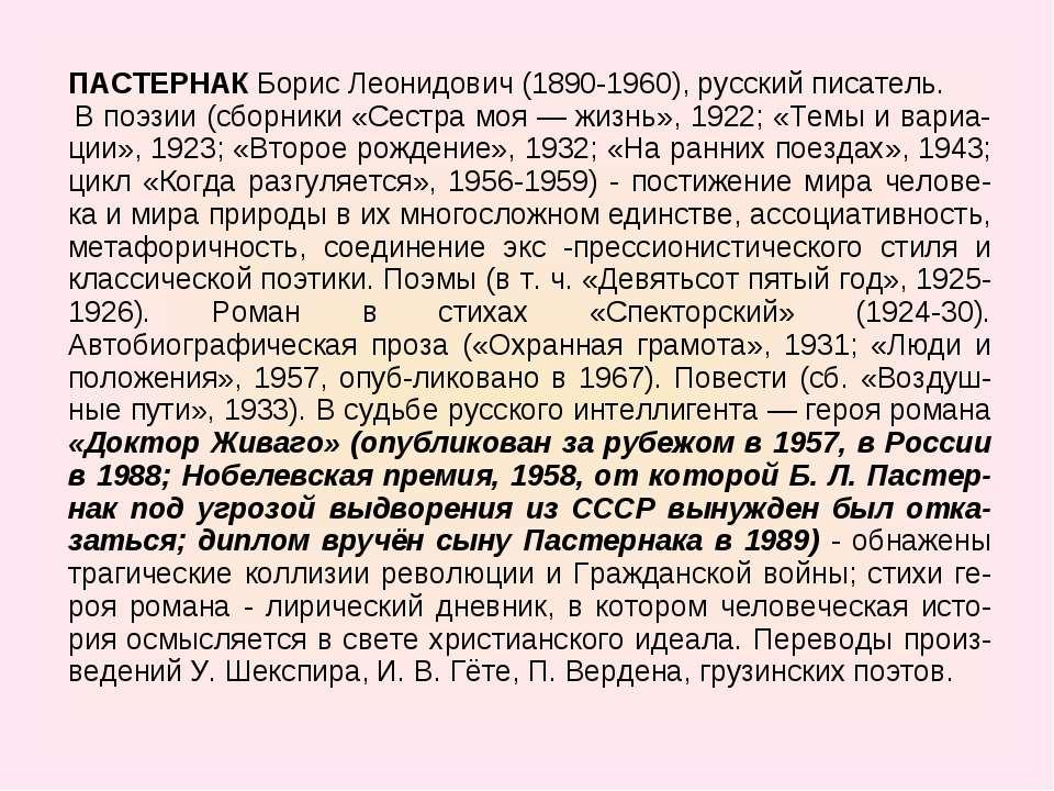 ПАСТЕРНАК Борис Леонидович (1890-1960), русский писатель. В поэзии (сборники ...