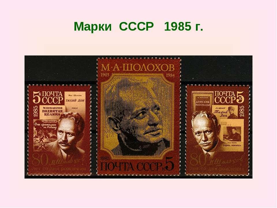 Марки СССР 1985 г.