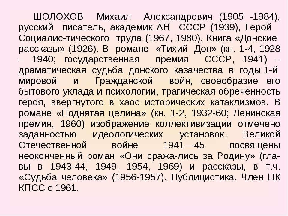 ШОЛОХОВ Михаил Александрович (1905 -1984), русский писатель, академик АН СССР...