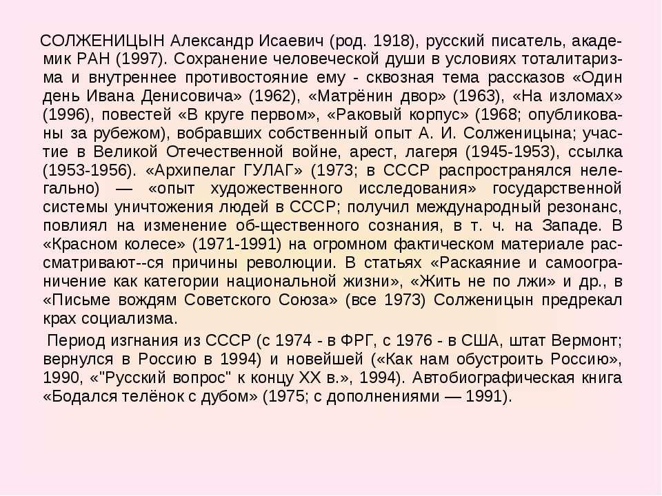 СОЛЖЕНИЦЫН Александр Исаевич (род. 1918), русский писатель, акаде-мик РАН (19...
